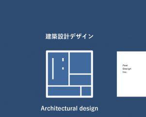 建築設計デザイン|Architectural design