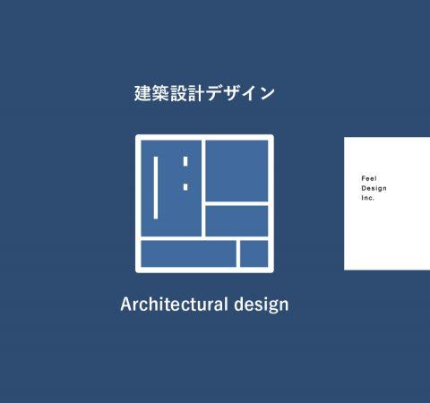 建築設計デザイン Architectural design