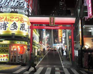百軒店商店街整備事業  渋谷 2010