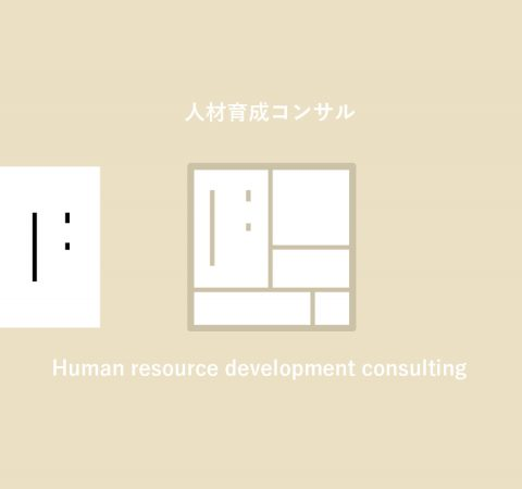 人材育成コンサルティング|Human resource development consulting